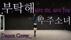 내 살을 부탁해!  우주소녀[WJSN]_부탁해[save me,save you]_댄스커버_거울모드 / 채니챈♥️