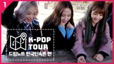 [K-pop tour] 사극속으로 GoGo~! '한국민속촌' 여행 Tourist 드림노트
