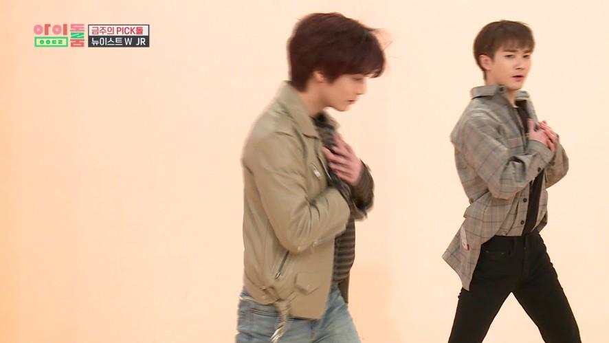 """아이돌룸(IDOL ROOM) 30회 삼청이CAM - 뉴이스트W 신곡 'HELP ME' 나노댄스 NU'EST W's new song """"HELP ME"""" nano dance"""