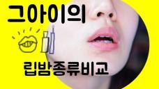 [1분팁] 그아이의 립밤 종류 비교(프레쉬,키엘,글램글로우) Comparing types of lip balm