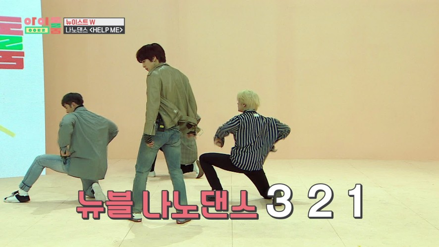 "아이돌룸(IDOL ROOM) 30회 - 뉴이스트W 신곡 'HELP ME' 나노댄스♬ NU'EST W's new song ""HELP ME"" nano dance"