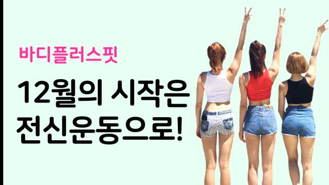 [바디플러스핏 bodyplusfit] 12월의 시작은~ 전신운동으로 부터!!!