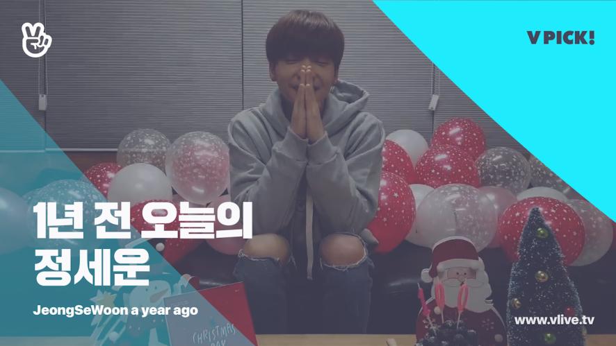 [1년 전 오늘의 정세운] 최고의 케이크와 함께했던 포뇨의 데뷔 100일🎂 (SeWoon's 100days a year ago)