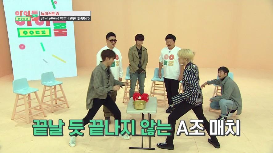 아이돌룸(IDOL ROOM) 30회 - 근육남 백호 검증에 갑자기 분위기 체력장(?) Baekho's muscle check leading to a competition