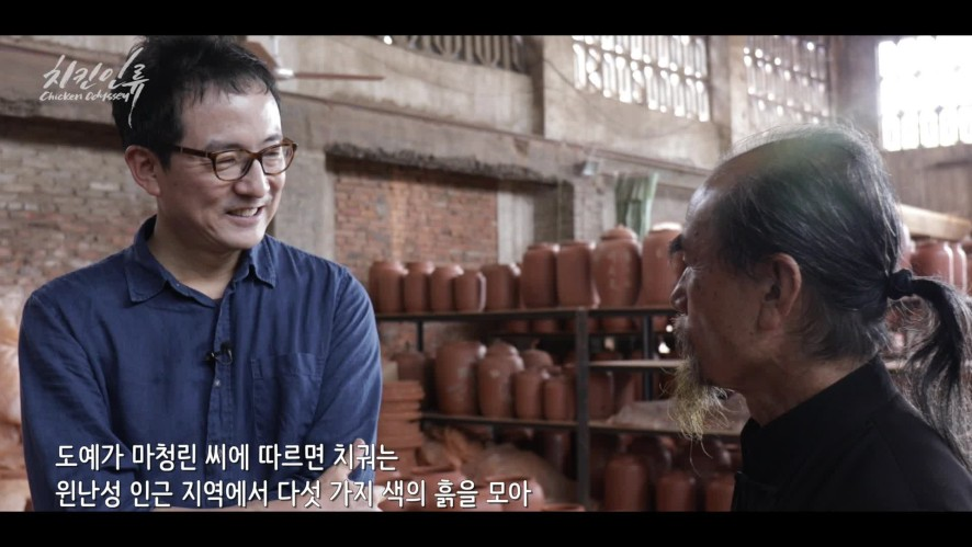 [치킨인류] EP4.중국 치궈지 Chicken Odyssey. Steam Pot Chicken in China