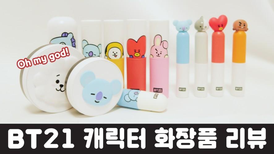 [BT21] 완죤 신상🎉 BT21 캐릭터 화장품 ! 광고없는 솔직 리뷰 | HOONION