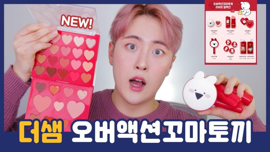 더샘이 일냈다👏🏻 오버액션 꼬마토끼 에디션 솔직리뷰🐰 | 신상리뷰/신상하울
