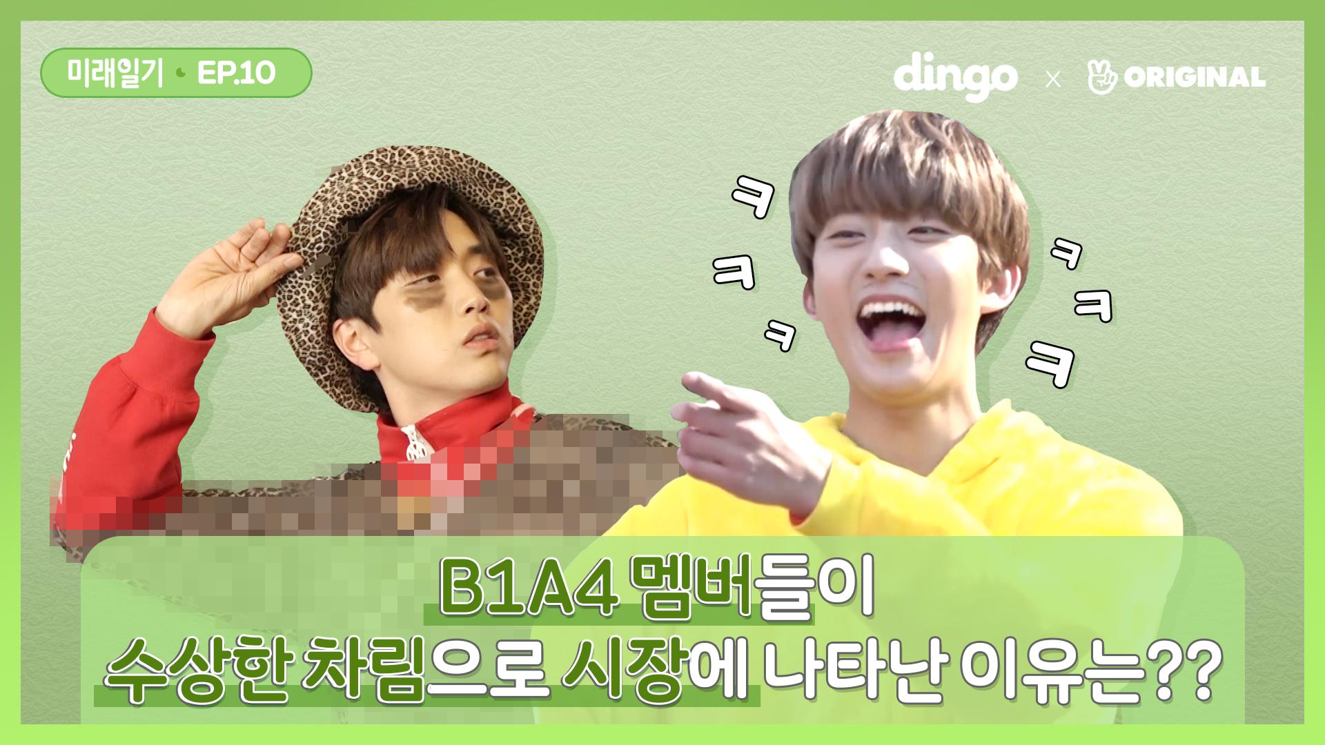 B1A4가 수상한 모습으로 거리를 활보한 사연은?? [미래일기_ep 10]