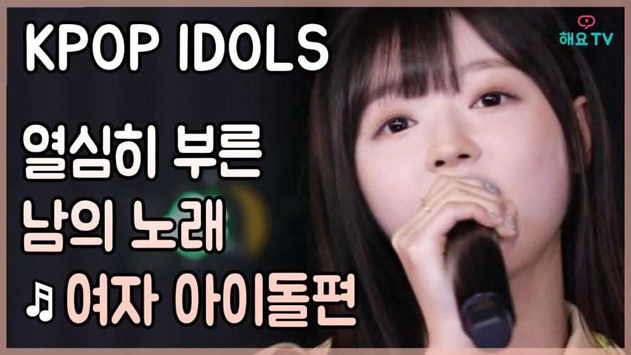 [KPOP IDOLS] 아듀 2018 특집! 세상 열심히 부른 남의 노래 - 여자 아이돌편 | GIRL GROUP singing another IDOL's song @해요TV