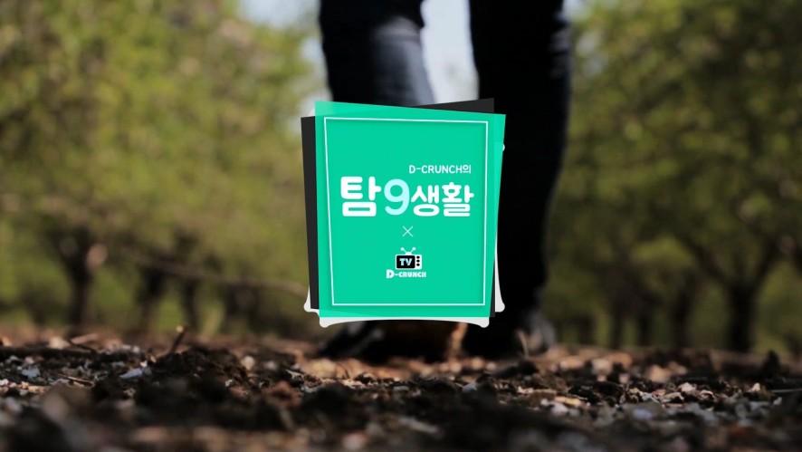 D-CRUNCH(디크런치) - 탐9생활 현욱편 #1