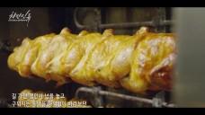 [치킨인류] EP5.세계적인 프라이드 치킨 Chicken Odyssey. Fried Chicken