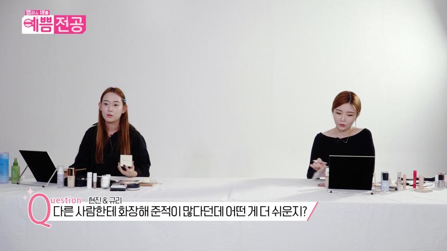 [예쁨전공] 성신여자대학교 VS 성결대학교 4-3회