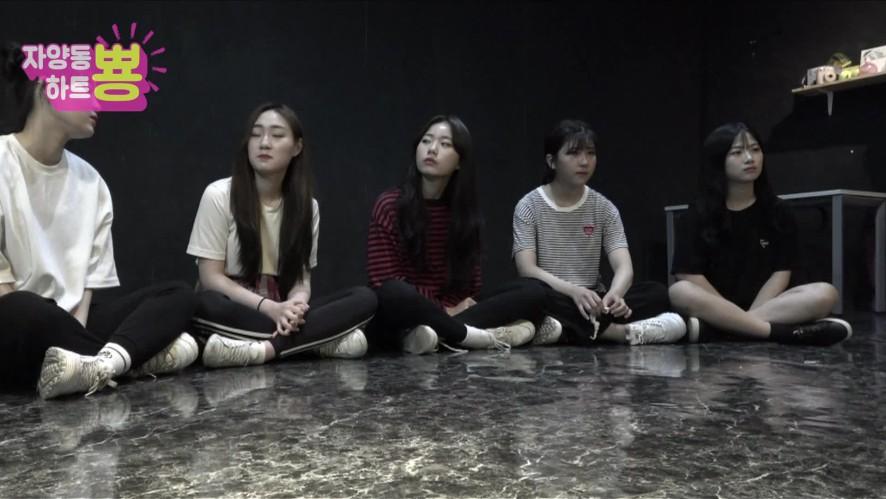 [자양동 하트뿅♥ 6화] 지옥훈련에 기싸움? 멤버들 표정관리 안된 이유...