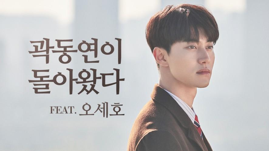 [곽동연] 곽동연이 돌아왔다 (Feat.오세호)