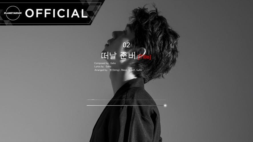 가호(Gaho) - 1st Mini Album 'Preparation For a Journey' Highlight Medley