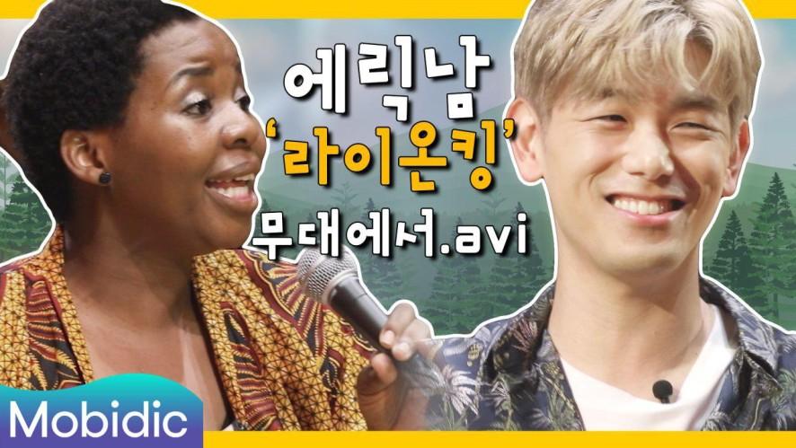 한편의 뮤직비디오 같은 에릭남의 즉흥 라이브 연주 <99초 리뷰> 83회 뮤지컬 라이온킹 ②편