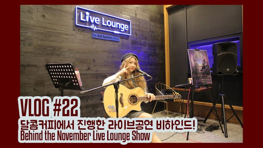 [Iris] VLOG #22 달콤커피에서 진행한 라이브공연 비하인드! Behind the November Live Lounge Show