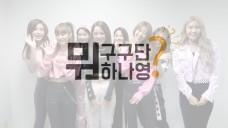 구구단(gugudan) 구구단뭐하나영? ep.23