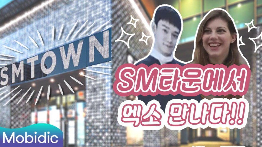 엑소(EXO) 덕후 유럽 엑소엘이 SM타운에서 엑소를 만났다! <성덕후> 7회