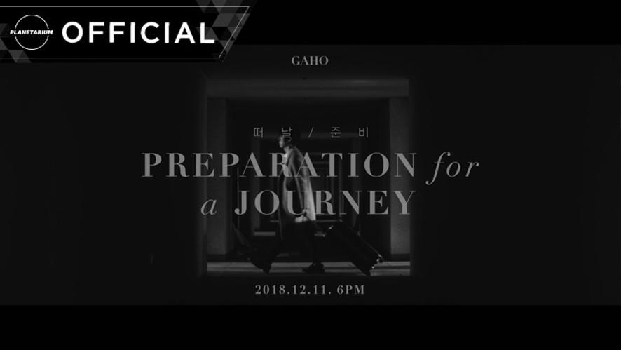 가호(Gaho) - '떠날 준비' TEASER 01
