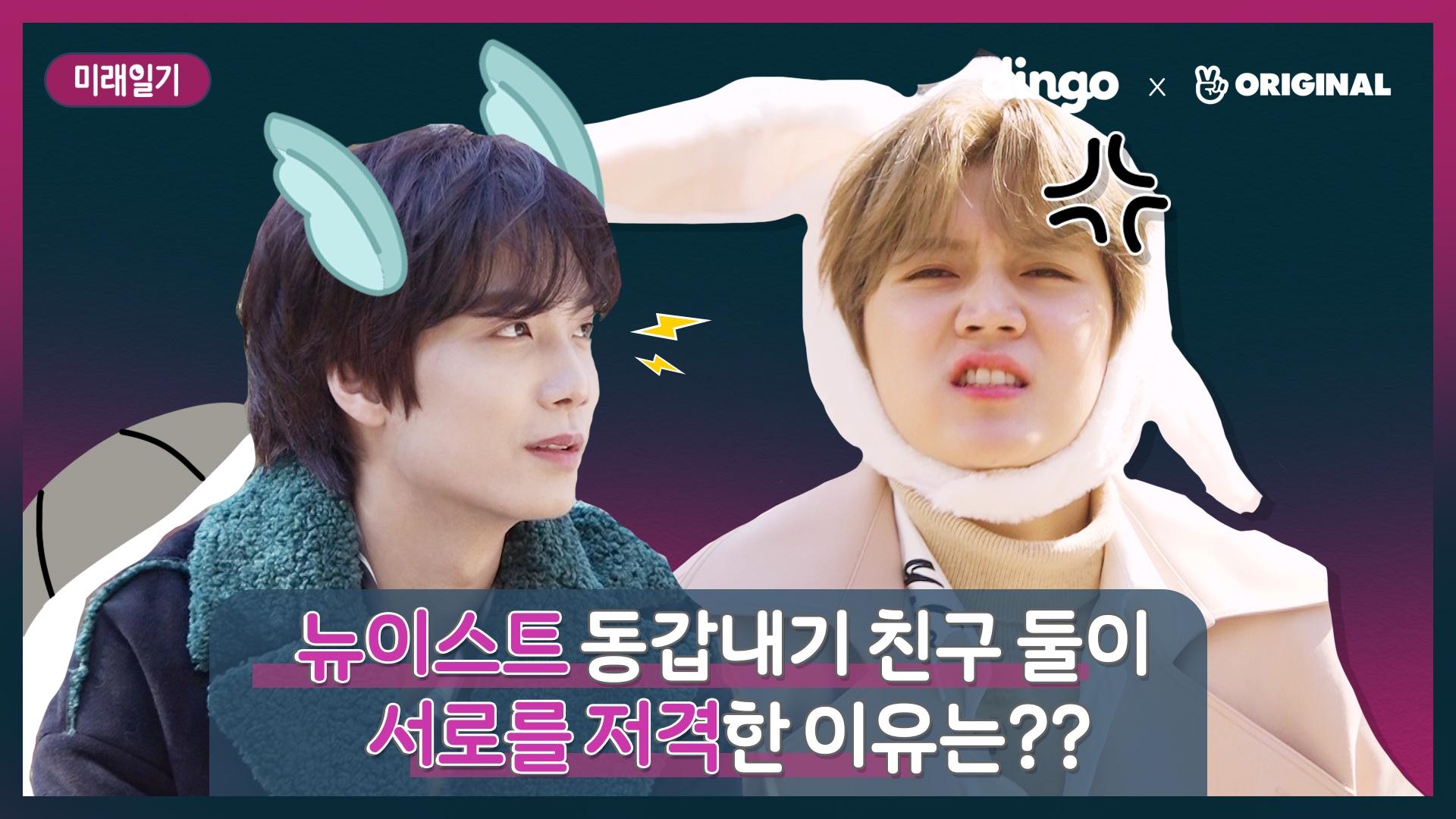 뉴이스트 동갑내기 친구 렌과 JR이 서로를 저격한 이유는?? [미래일기_ep 11 teaser]