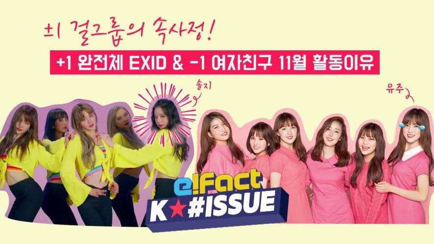 ±1 걸그룹의 속사정! +1 완전체 EXID & -1 여자친구 11월 활동이유