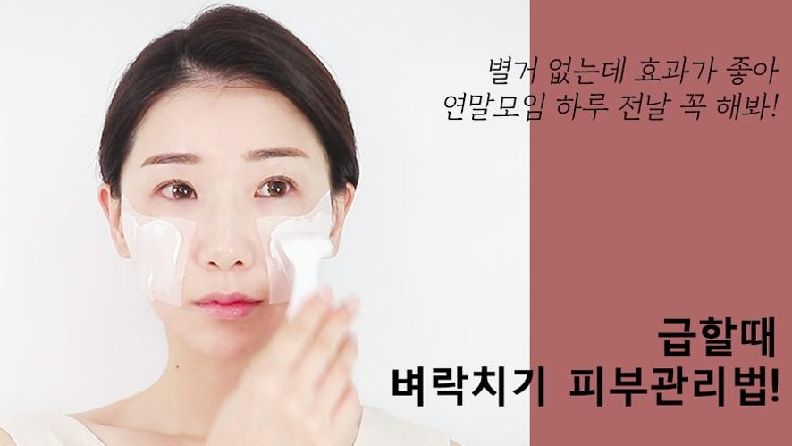 [1분팁] 급할때 벼락치기 피부관리법! 별거 없는데 효과가 좋아 with 스킨크림팩 Effective skin cream pack for last minute skincare