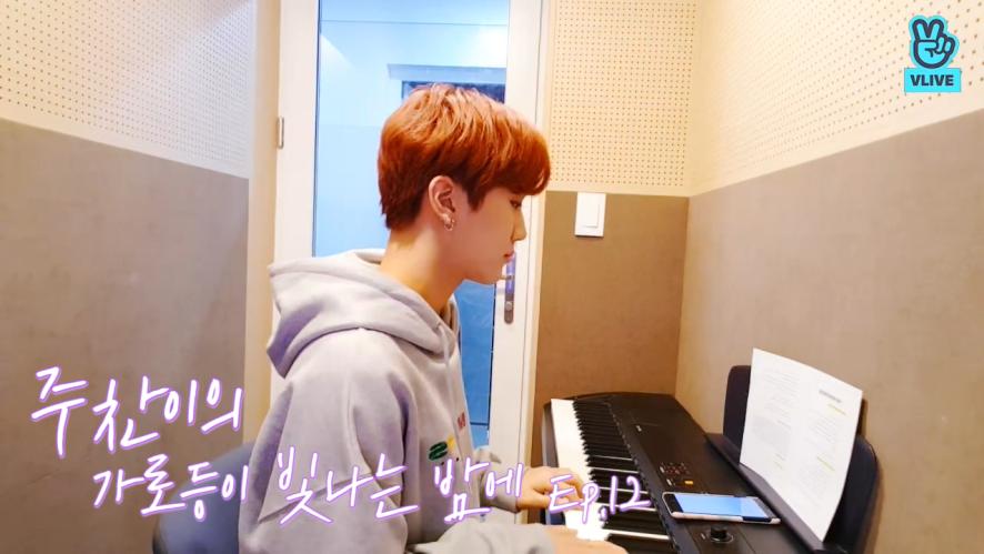 [Golden Child] 주구장창 듣고 싶은 주찬이의 주빛밤 로고송✨🎹✨ (JOOCHAN making his radio logo song)