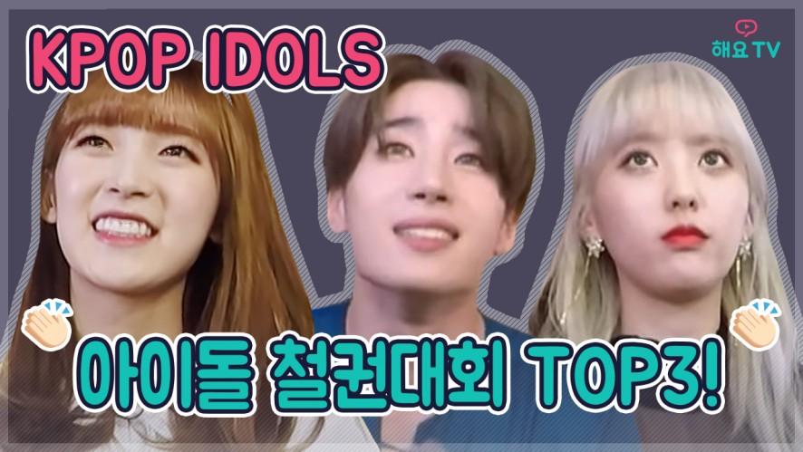 [KPOP IDOLS] 아이돌 철권 대회, 올해의 TOP3은 과연?! | The Best3 TEKKEN Play IDOLS Of This Year @해요TV