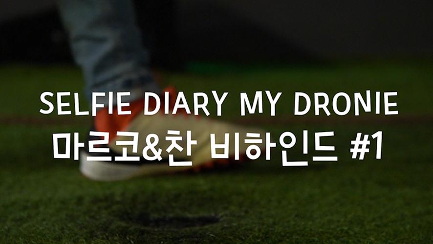 [셀피다이어리 마이드로니 x UNB] 비하인드 CAM. 축구왕과 댄싱킹