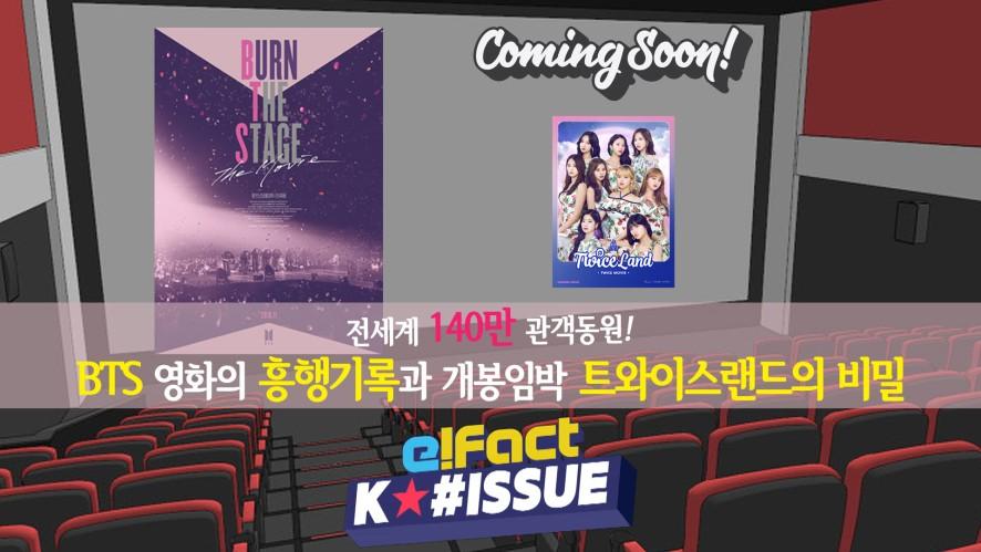 전세계 140만 관객동원! BTS영화의 흥행기록과 개봉임박 트와이스랜드의 비밀
