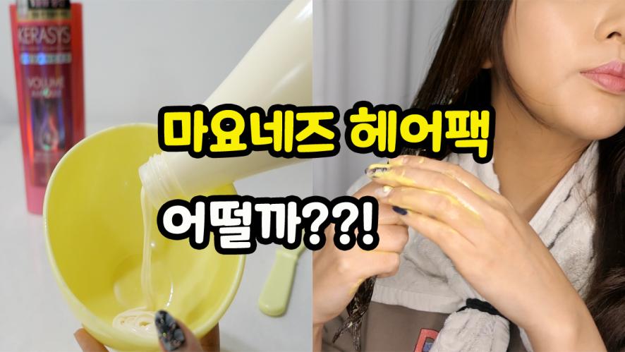 마요네즈 헤어팩 후기 솔직하게 평가해봄 Mayo hairpack review