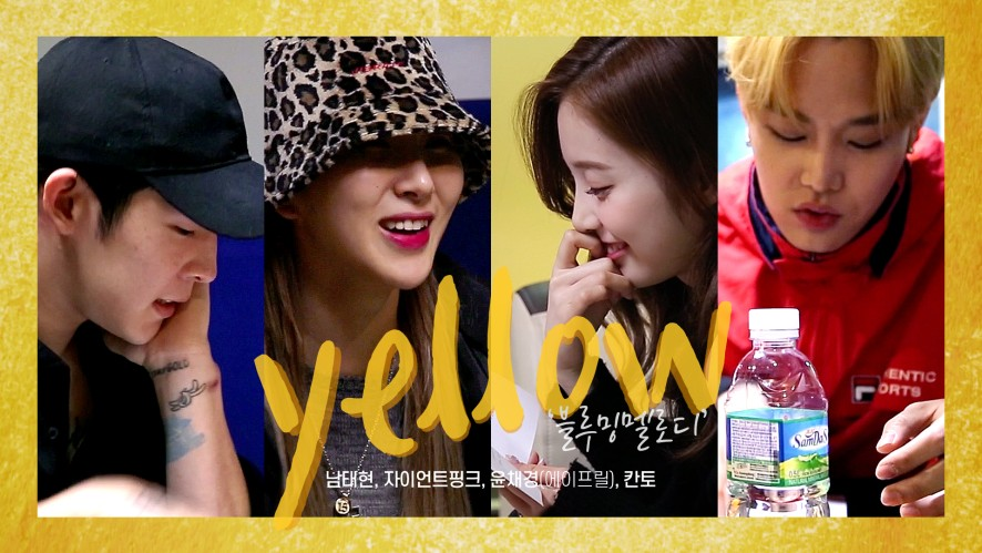 블루밍멜로디 시즌2 [YELLOW] 뮤직비디오!