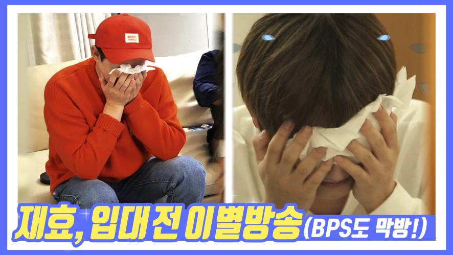 [방판소년단 EP79] 재효, 입대 전 이별방송(bps도 막방!) Jaehyo's last episode before military service (Last ep of BPS)