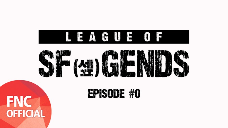 [LEAGUE OF SF(셒)GENDS] SF9 EPISODE #0