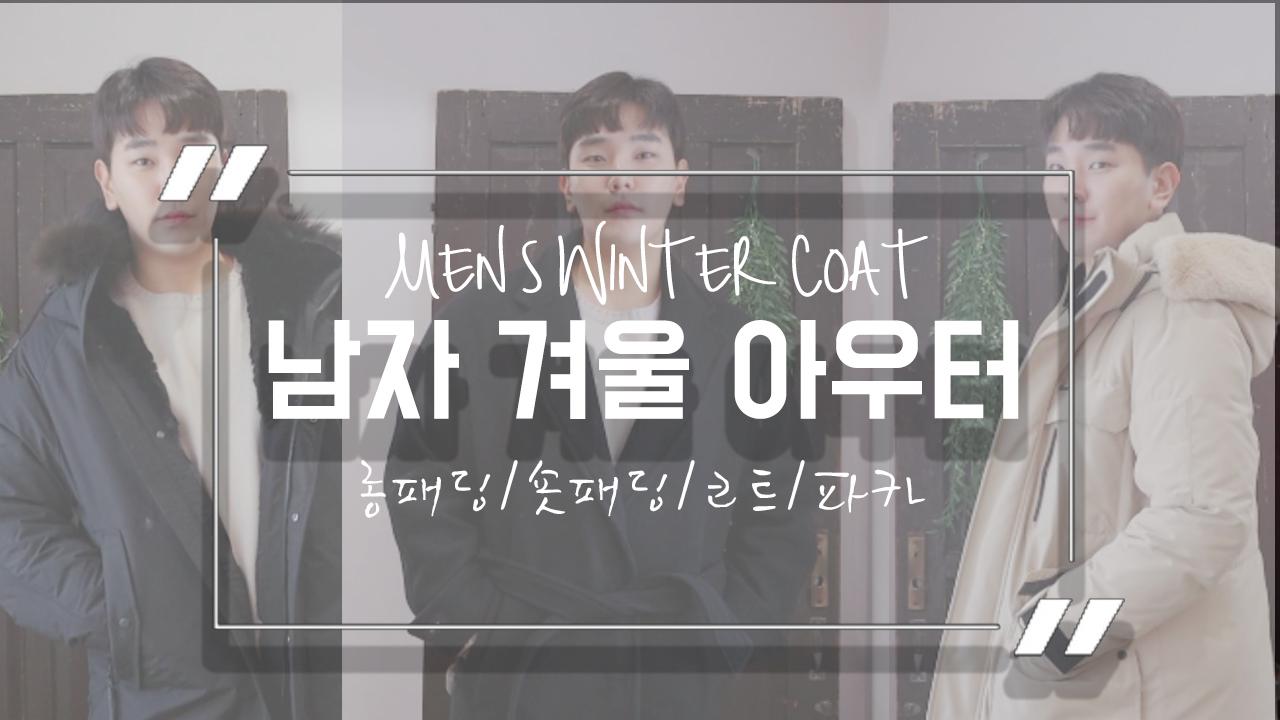 남자 겨울 아우터 (롱패딩, 숏패딩, 코트, 파카까지 BEST 아이템!)