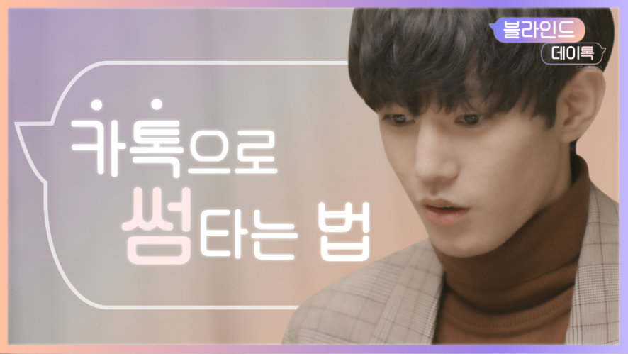 존잘남과 카톡으로 썸타는 방법 [블라인드데이톡2] EP01. 썸톡의 고수