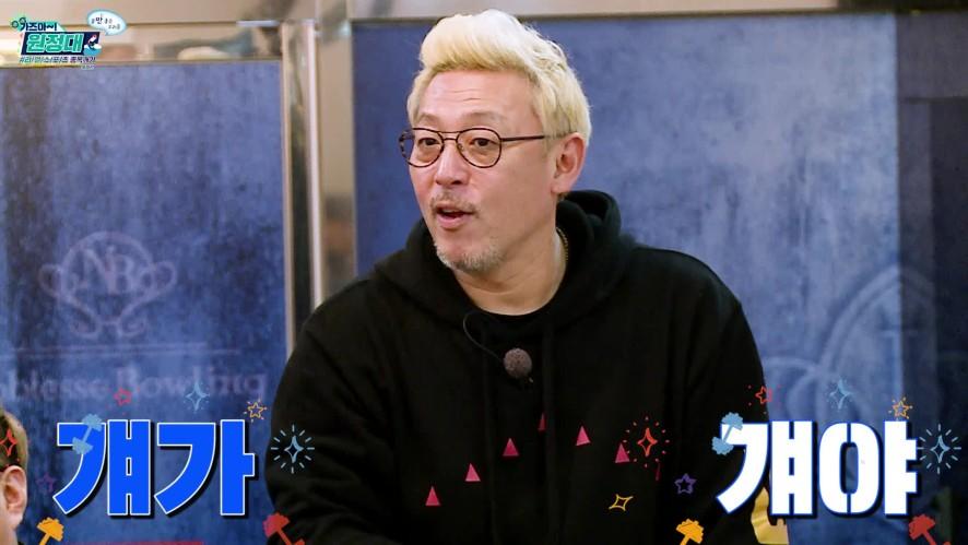 가즈아원정대 5화'볼링편'07.고수를 이겨라! 그 첫 번째 대결 장희웅 VS 쇼리&우성