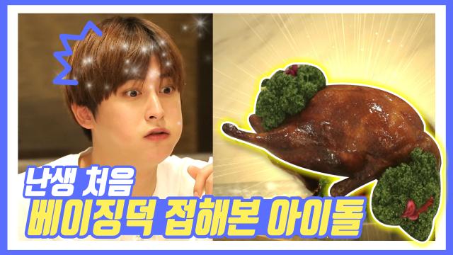 [방판소년단 EP78] 난생 처음 베이징덕 접해본 아이돌 A K-pop idol's first ever Beijing duck