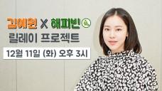 [김예원] 김예원 X 해피빈 릴레이 프로젝트