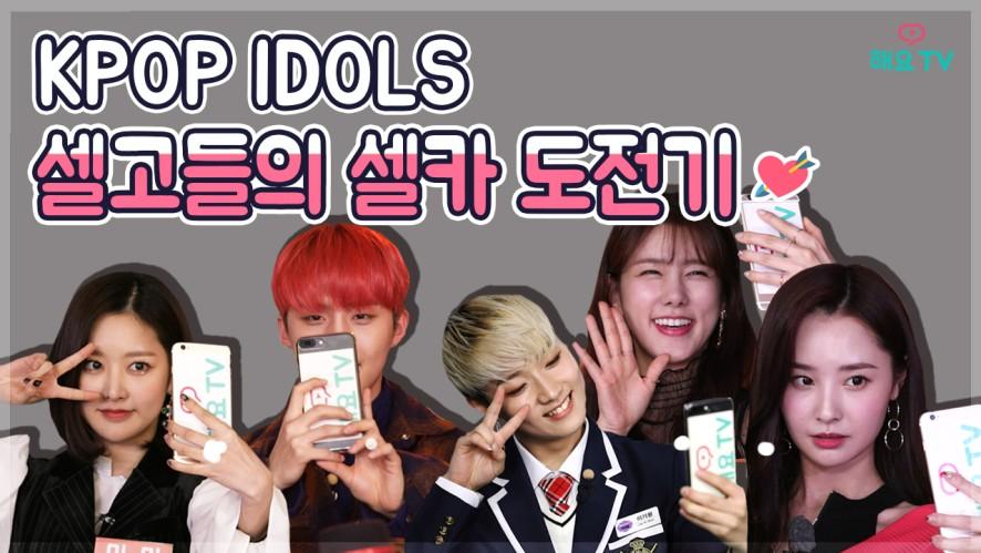 [KPOP IDOLS] 셀고들의 귀요미 셀카 모음 | Selfie Collection Of IDOLS @해요TV