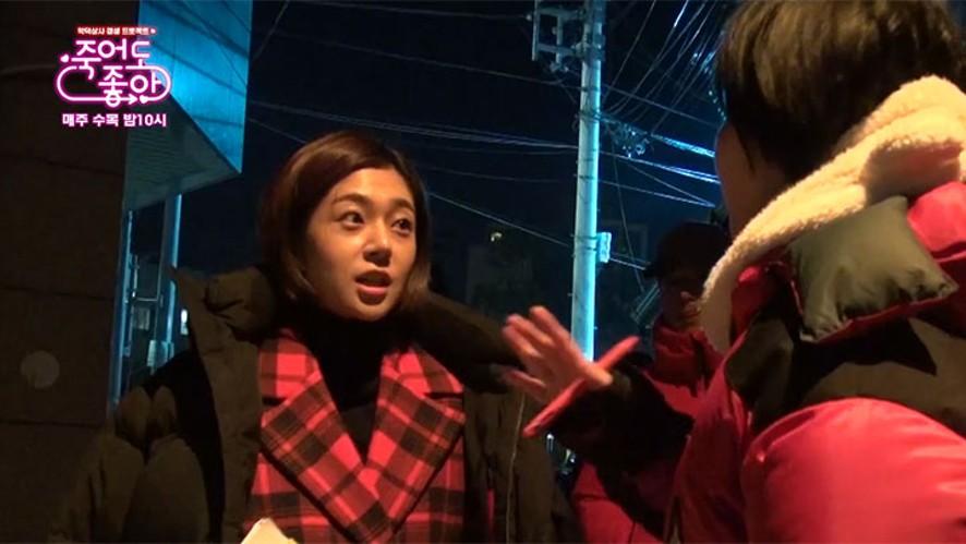 [메이킹] 이 추운 새벽에도? 배우들은 열일중 <죽어도 좋아> 뜨거운 촬영 현장