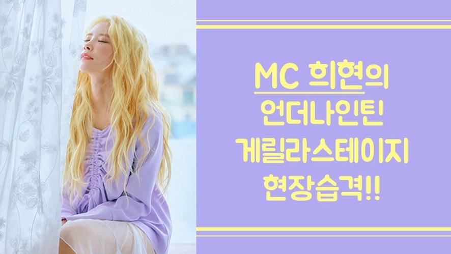 MC 희현의 언더나인틴 게릴라스테이지 현장습격!!