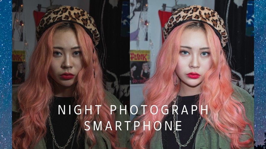 EUNBI✟How To Take Photos at Night with Smartphone  어두운곳에서 핸드폰으로 인생사진 찍는 방법  EUNBI은비