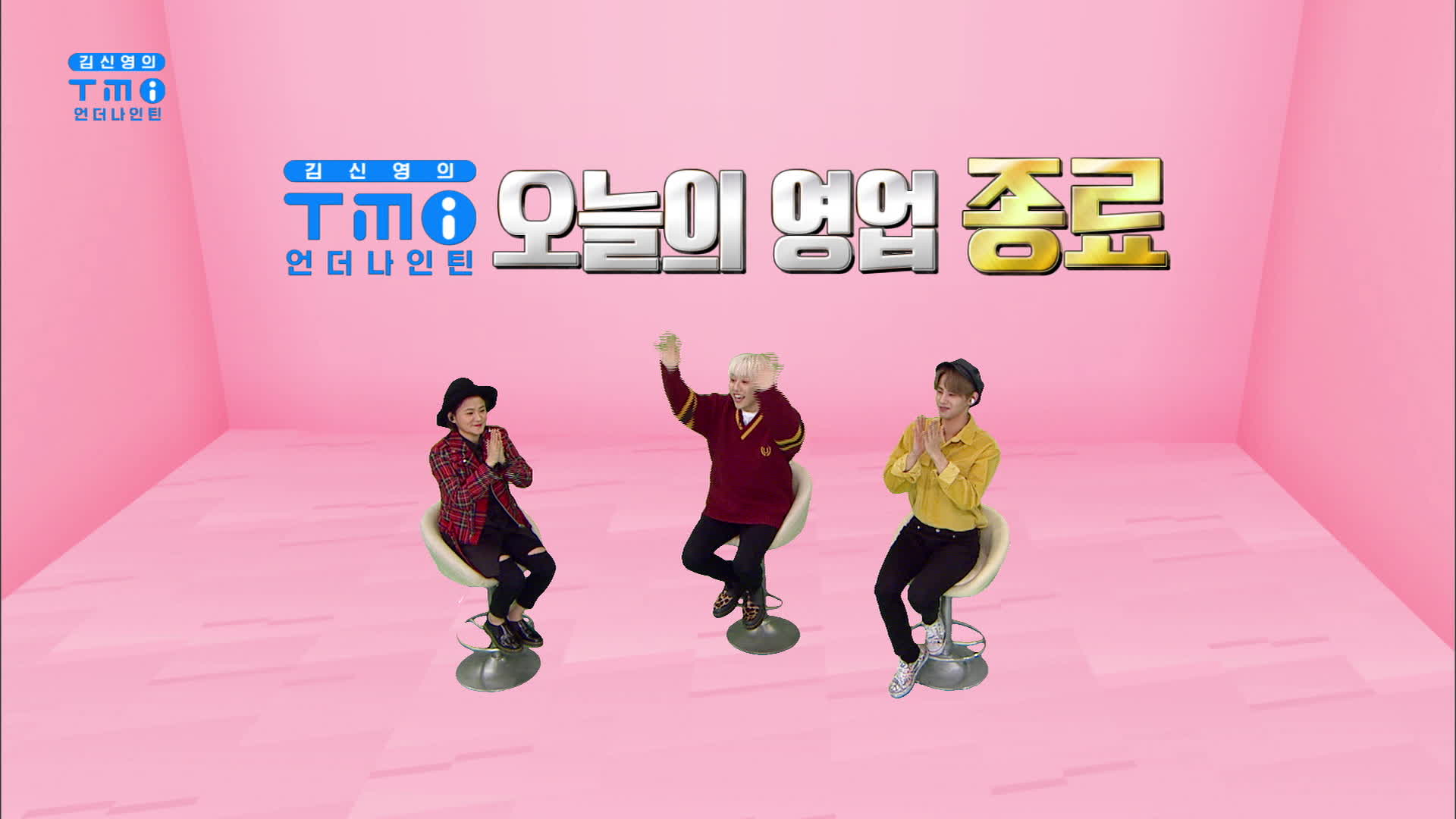 [김신영의 TMI/6회] 2차 미션 스포 (with 핫샷 노태현&고호정)