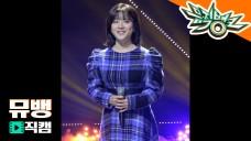 [뮤직뱅크 직캠 181207] 벤 / 180˚ [Ben / 180˚ / Music Bank / Fan Cam ver.]