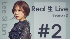이시은 Real 生 Live 시즌 2. #2