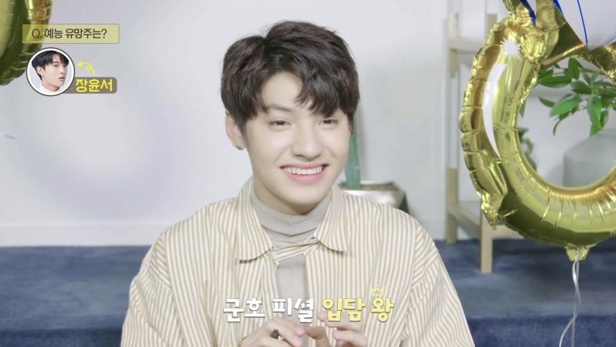 [SURVEY CAM] B#1 왕군호 <WANG JYUNHAO> l YG보석함