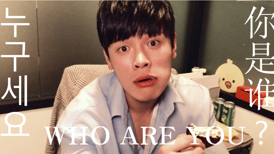 ُ1. 누구세요  【你是谁】WHO ARE YOU?