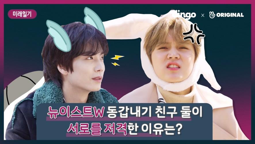 뉴이스트W 동갑내기 친구 렌과 JR이 서로를 저격한 이유는?? [미래일기_ep 11 teaser]